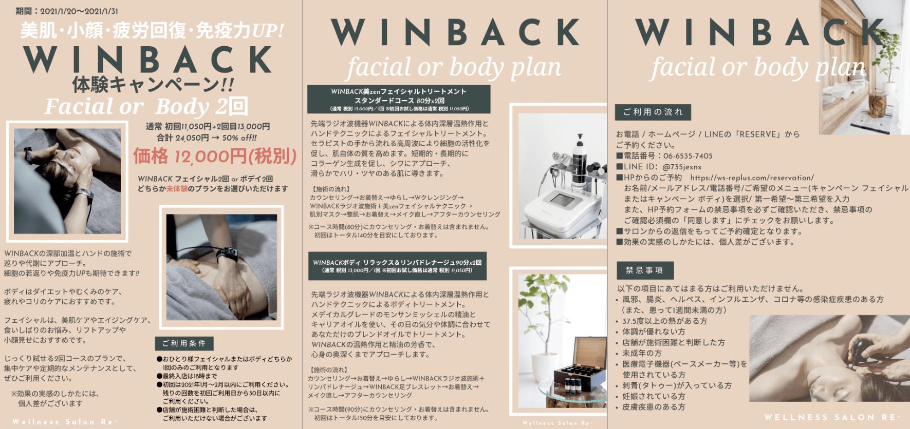 WINBACK体験キャンペーン
